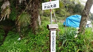 片山大道登り口