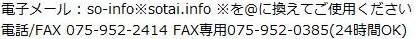 アドレス・電話・FAX番号